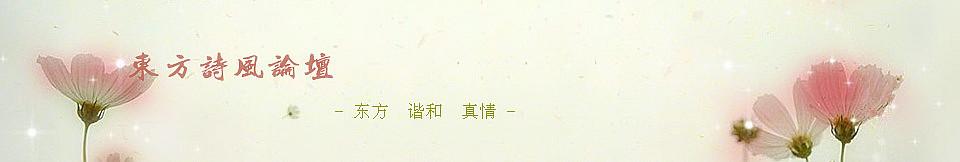东方诗风旧坛
